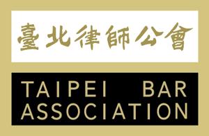 台北律師公會