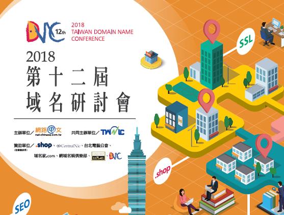 網路中文域名研討會