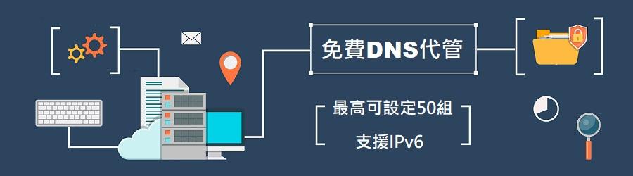 DNS免費代管