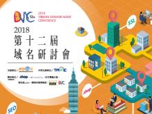 網路中文第12屆域名研討會
